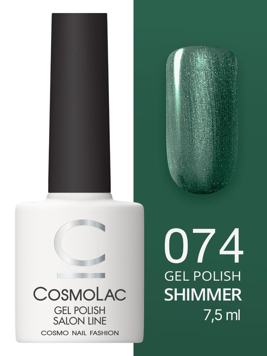 Гель-лак Cosmolac Gel polish №74 Оливковые рощи