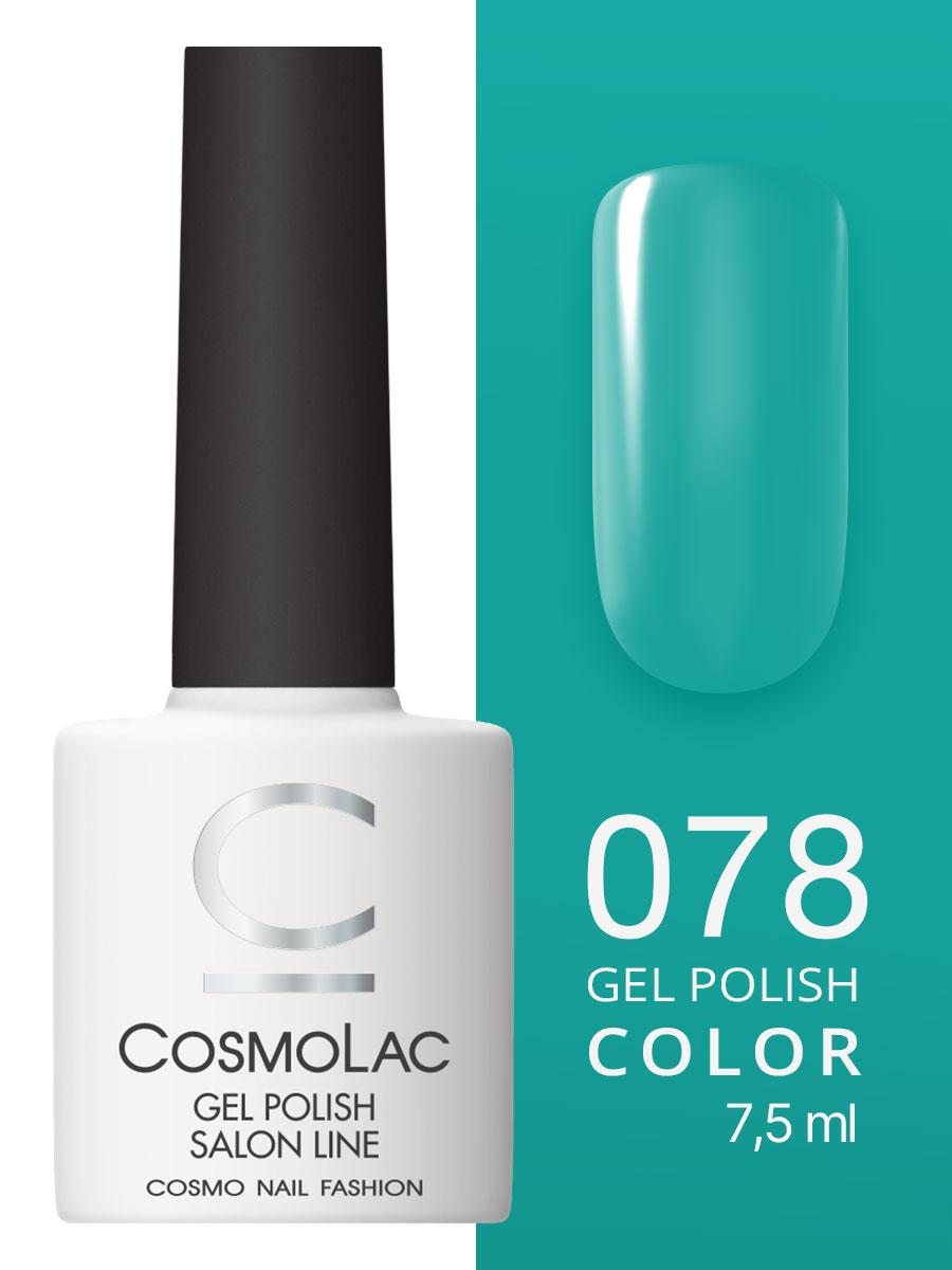 Гель-лак Cosmolac Gel polish №78 Карибский зеленый