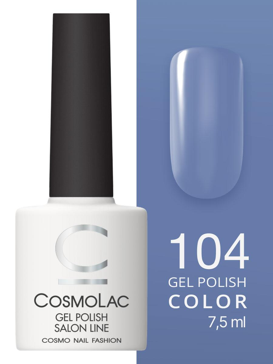 Гель-лак Cosmolac Gel polish №104 Дерзкий Нью-Йорк