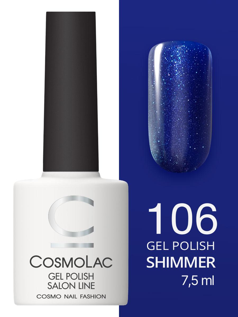 Гель-лак Cosmolac Gel polish №106 Желанный Манхеттен