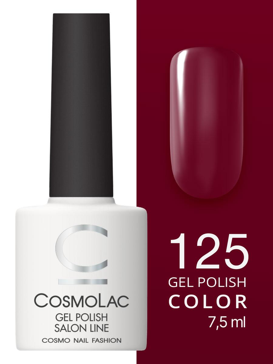 Гель-лак Cosmolac Gel polish №125 Заманчивое предложение