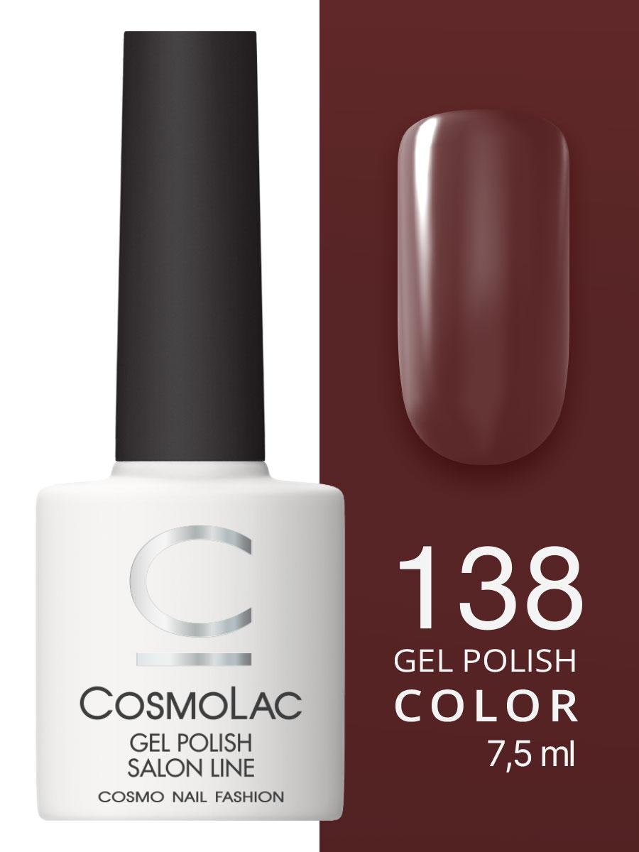Гель-лак Cosmolac Gel polish №138 Кубинский ром