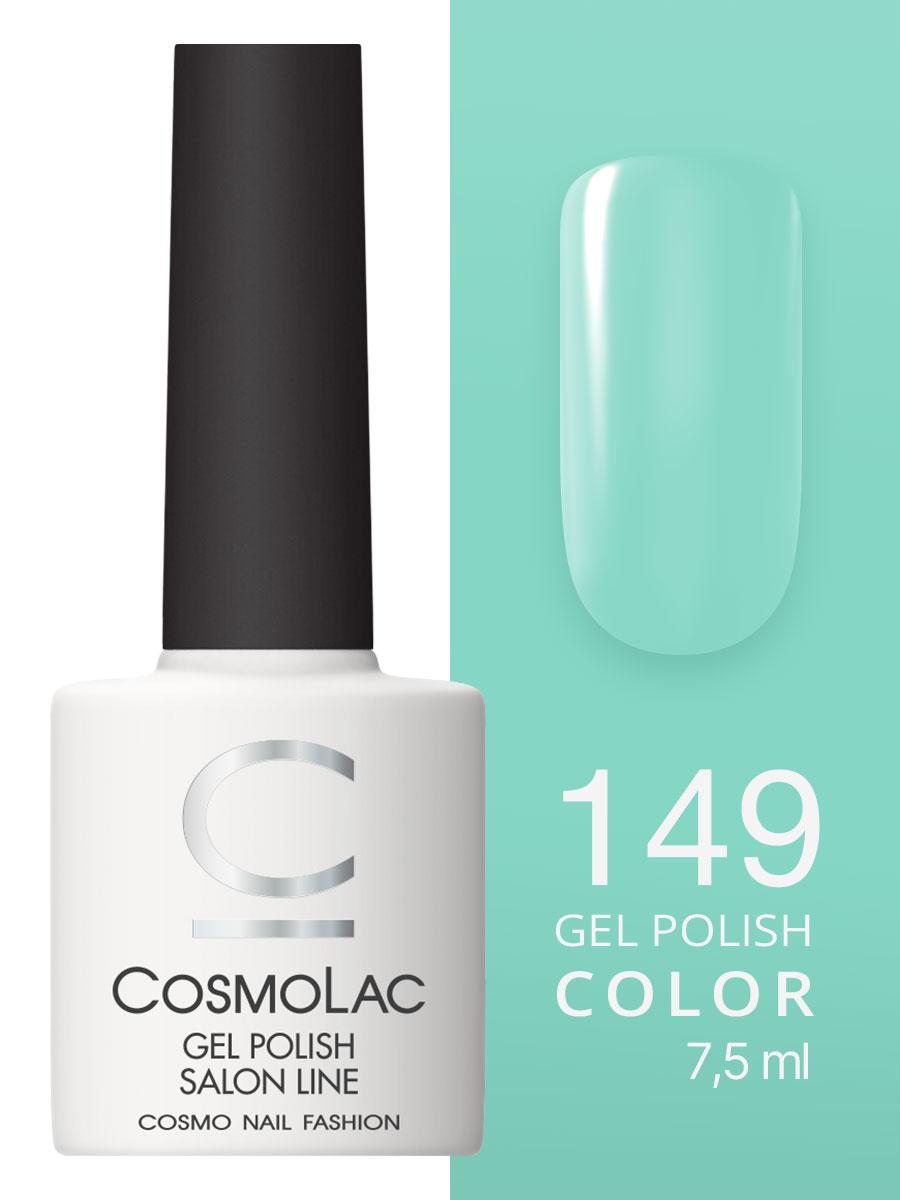 Гель-лак Cosmolac Gel polish №149 Морская бирюза