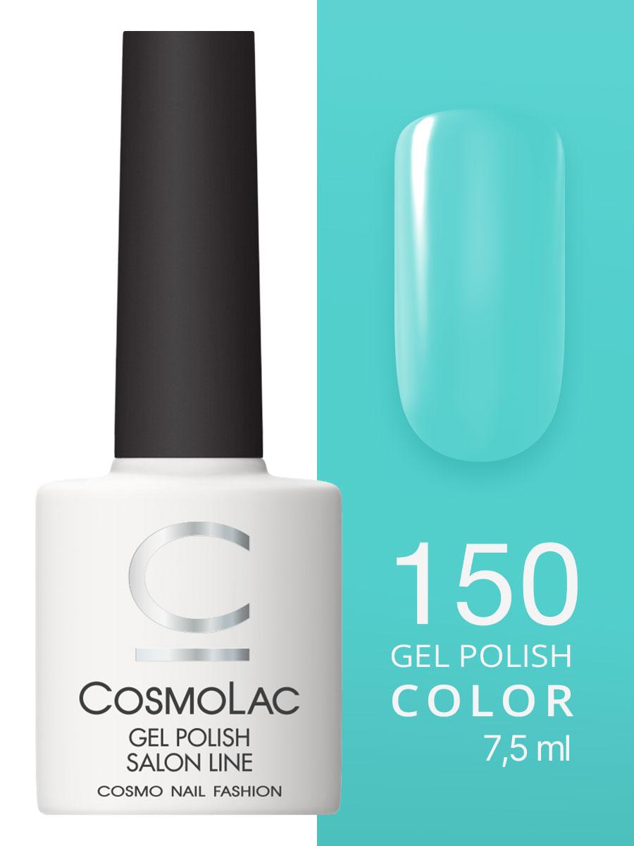 Гель-лак Cosmolac Gel polish №150 Тропический ливень
