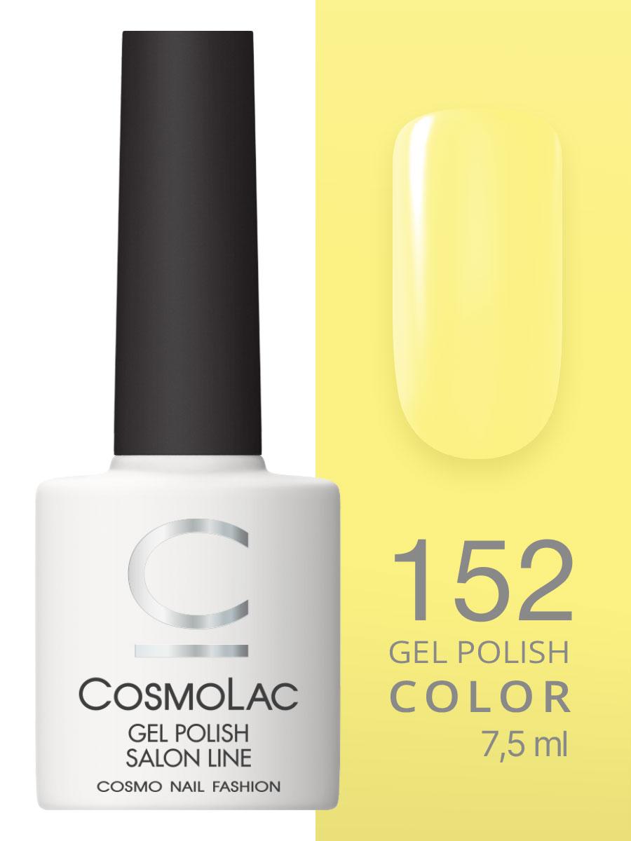 Гель-лак Cosmolac Gel polish №152 Карибское солнце