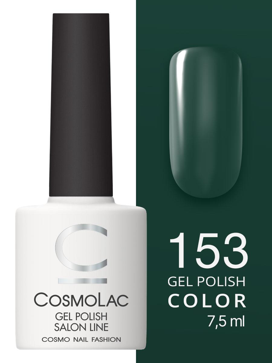 Гель-лак Cosmolac Gel polish №153 Авокадо