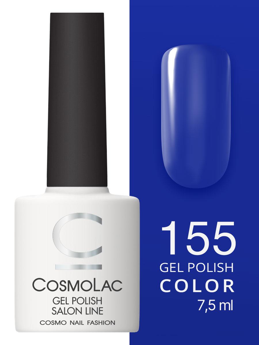 Гель-лак Cosmolac Gel polish №155 Пять звезд