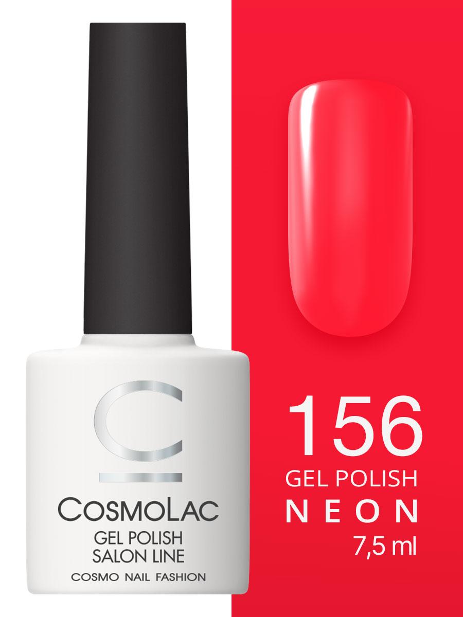 Гель-лак Cosmolac Gel polish №156 Навстречу солнцу