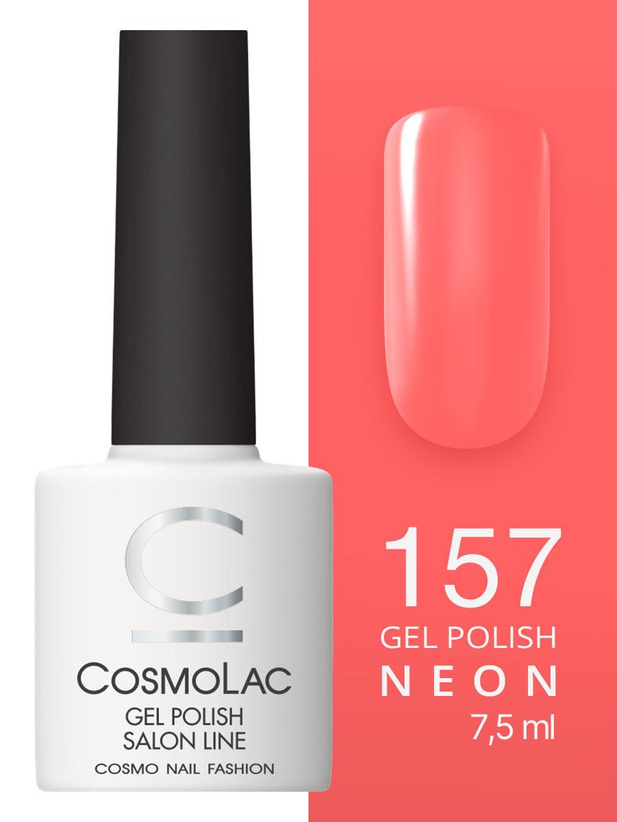 Гель-лак Cosmolac Gel polish №157 Первый лепесток