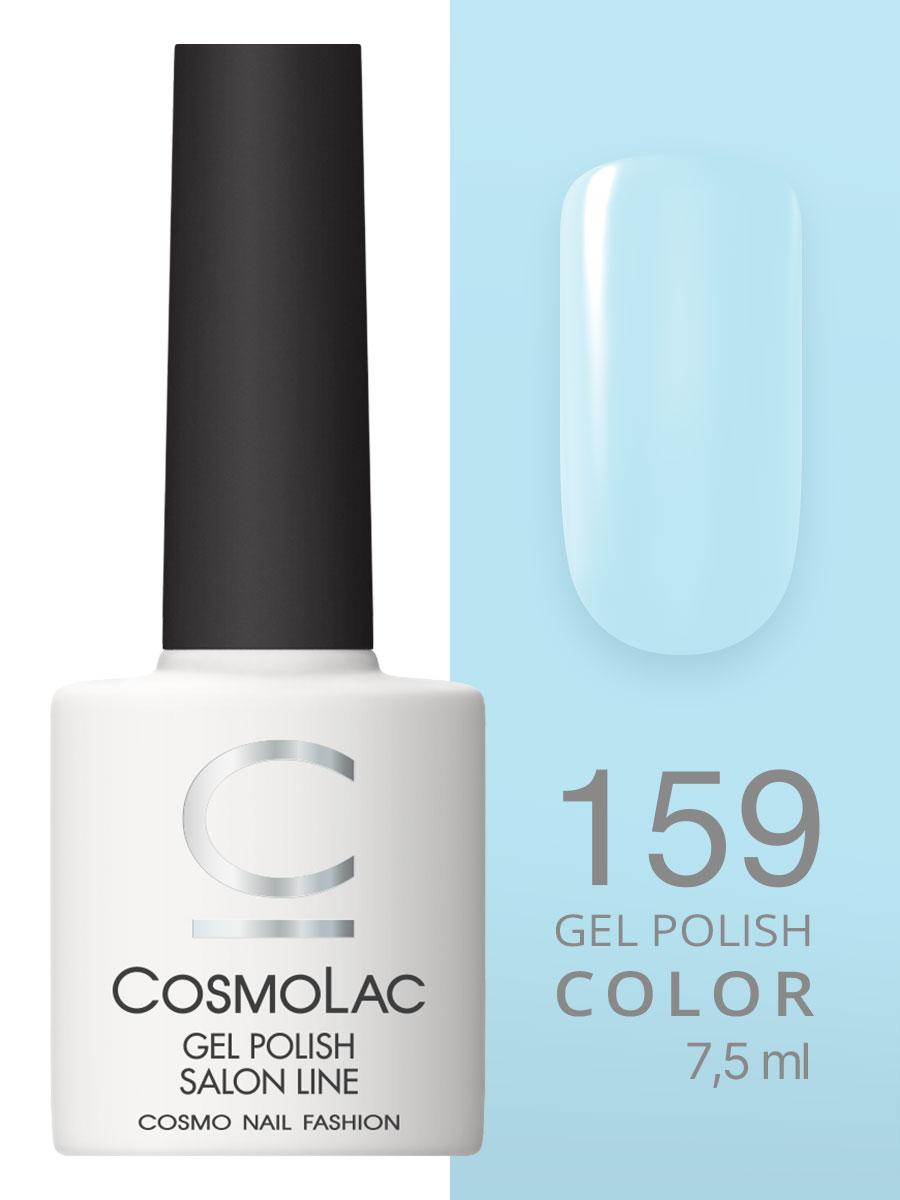Гель-лак Cosmolac Gel polish №159 Лебединое озеро