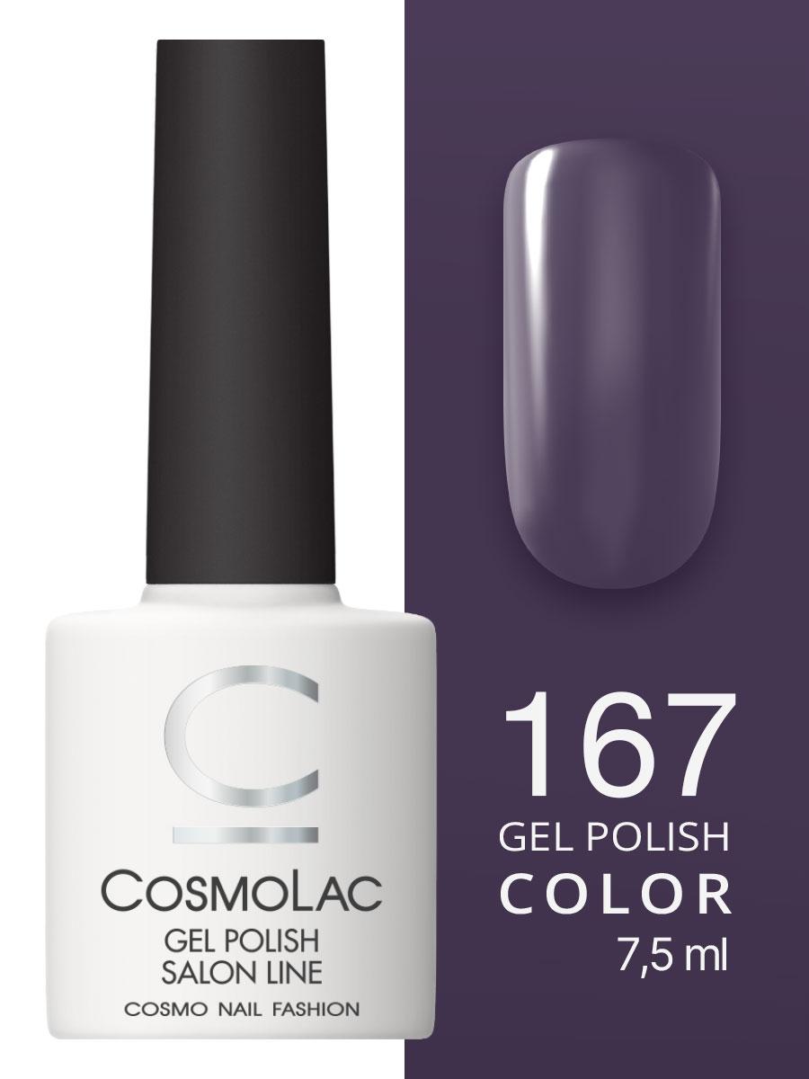 Гель-лак Cosmolac Gel polish №167 Пино-гри