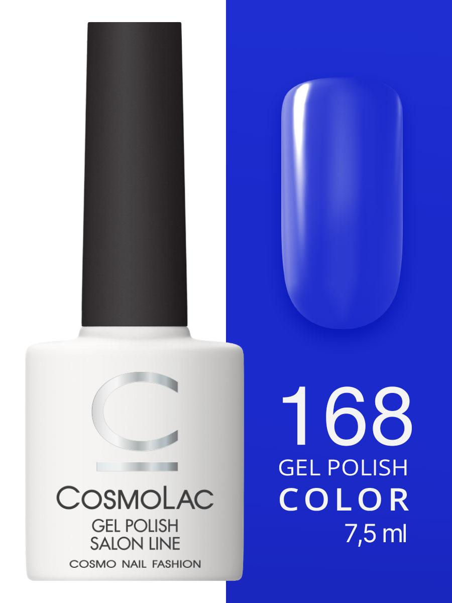 Гель-лак Cosmolac Gel polish №168 Кариньян