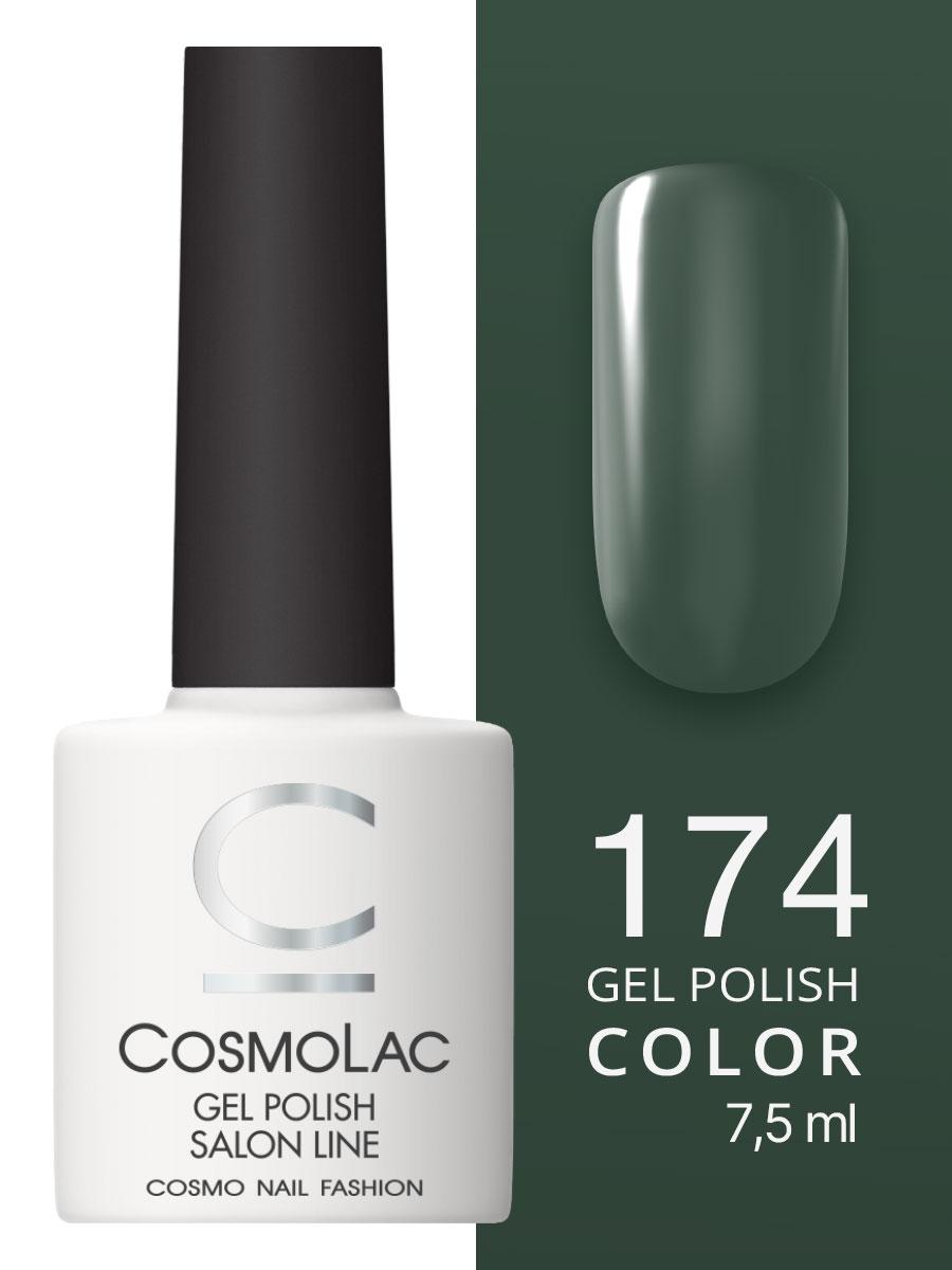 Гель-лак Cosmolac Gel polish №174 Калабрия