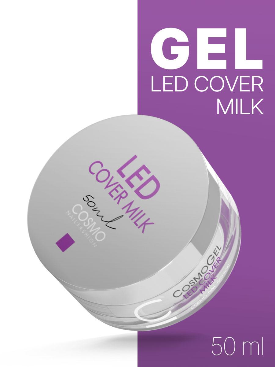 Гель для наращивания Cosmogel Builder LED COVER MILK