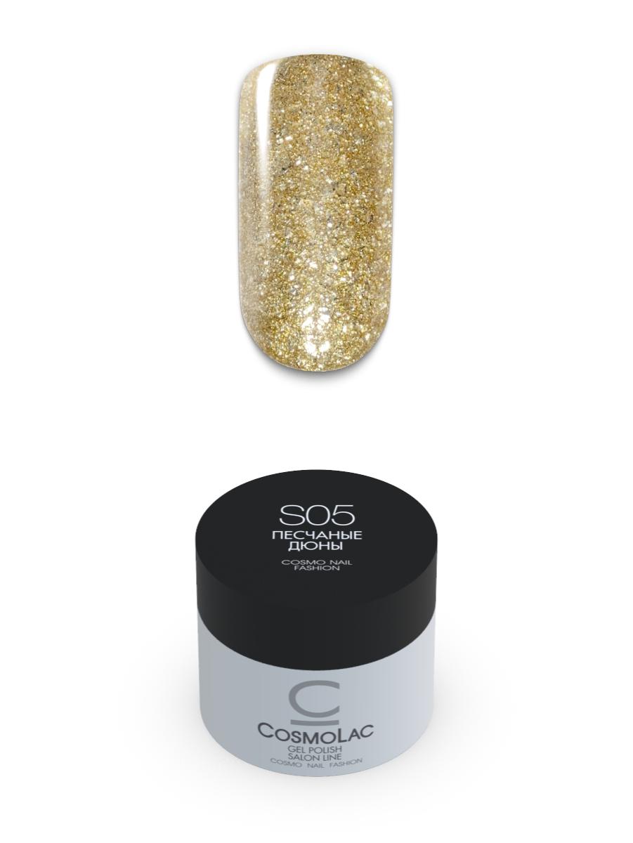 Жидкая слюда Cosmolac Gel polish S05 Песчаные дюны