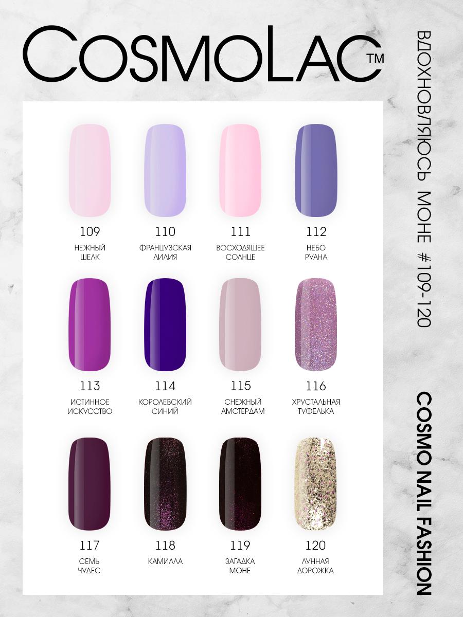 Гель-лак Cosmolac Gel polish №110 Французская лилия