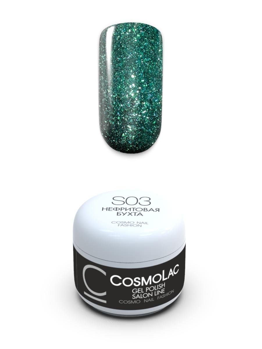 Жидкая слюда Cosmolac Gel polish S03 Нефритовая бухта