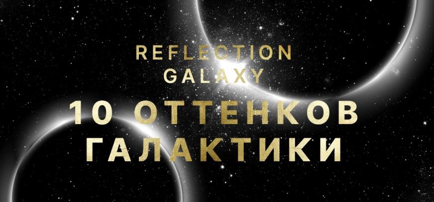10 оттенков Галактики