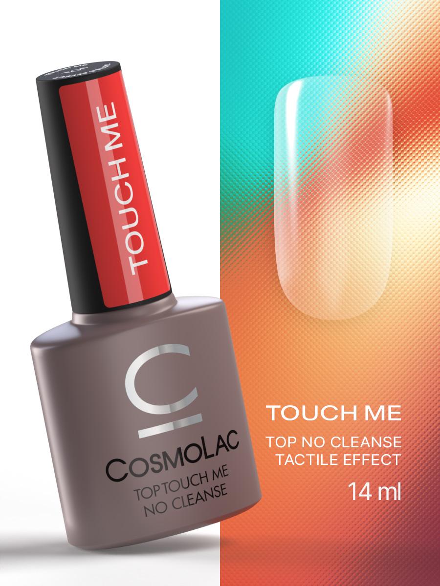 Топ глянцевый без липкого слоя Cosmolac Top Touch me no cleanse