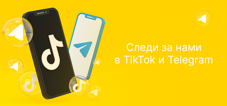 Telegram и TikTok